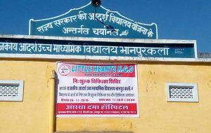 Medical Camp at Bhanpurkala On 28th Nov 2016